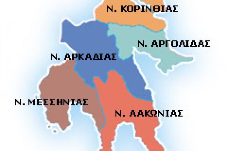 Αποτέλεσμα εικόνας για περιφέρεια πελοποννήσου