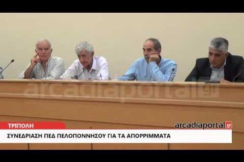 ΑrcadiaPortal.gr Συνεδρίαση ΠΕΔ Πελοποννήσου