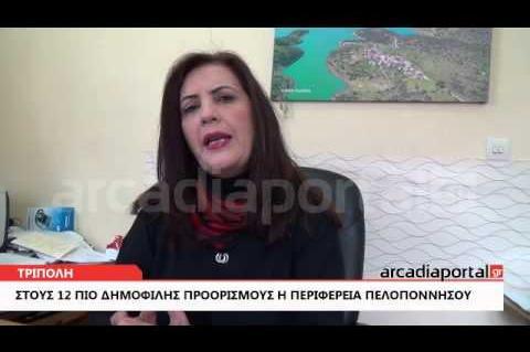ArcadiaPortal.gr Στους 12 πιο δημοφιλής προορισμούς η περιφέ