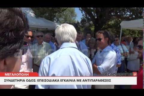 ArcadiaPortal.gr Επεισοδιακά εγκαίνια δρόμου με αντιπαραθέσεις