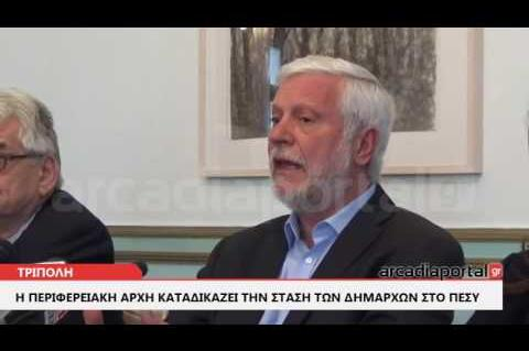 ArcadiaPortal.gr  Τατούλης: Σχιζοφρενής η στάση κάποιων λίγων δημάρχων