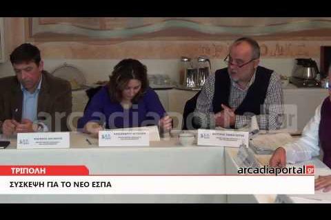ArcadiaPortal.gr Σύσκεψη για το νεο ΕΣΠΑ