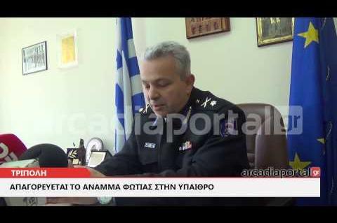 ArcadiaPortal.gr Ξεκινά η αντιπυρική περίοδος 2015