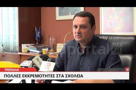 ArcadiaPortal.gr Πολλές εκκρεμότητες στα σχολεία