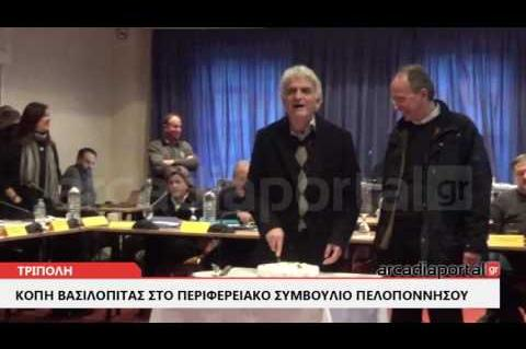 ArcadiaPortal.gr Κοπή βασιλόπιτας 2017 στο ΠεΣυ Πελοποννήσου