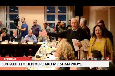 Arcadia Portal.gr Εντάσεις στο Περιφερειακό Συμβούλιο Πελοποννήσου για τα απορρίμματα