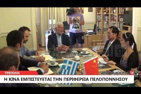 ArcadiaPortal.gr Η κίνα εμπιστεύεται την Περιφέρεια Πελοποννήσου