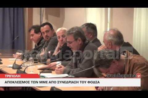 ArcadiaPortal.gr Πρωτόγνωρο φαινόμενο: οι δήμαρχοι έδιωξαν τα ΜΜΕ