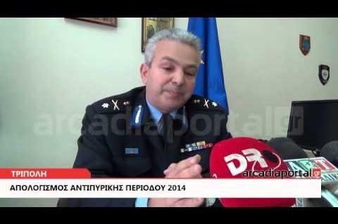 ArcadiaPortal.gr Απολογισμός  αντιπυρικής περιόδου 2014