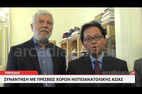 ArcadiaPortal.gr Συνάντηση με πρέσβεις Νοτιοανατολικής Ασίας
