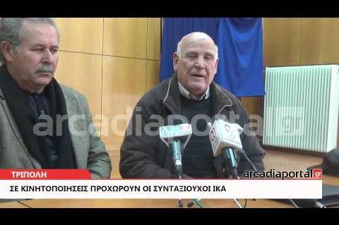 ArcadiaPortal.gr Σε κινητοποιήσεις προχωρούν οι Συνταξιούχοι