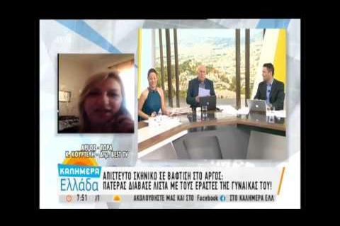 Χαμός σε βάφτιση στο Άργος: Πατέρας διάβασε λίστα με τους εραστές της γυναίκας του