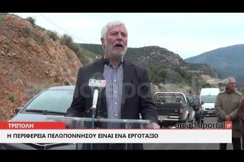 ΑrcadiaPortal.gr «H περιφέρεια Πελοποννήσου είναι ένα εργοτά