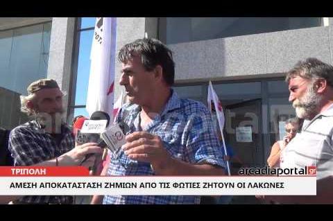 ΑrcadiaPortal.gr Κραυγές αγωνίας από τους πυρόπληκτους αγρότες