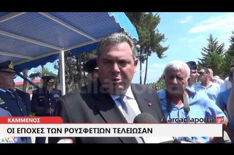ArcadiaPortal.gr Καμμένος από Τρίπολη: Οι εποχές των ρουσφετιών τελείωσαν
