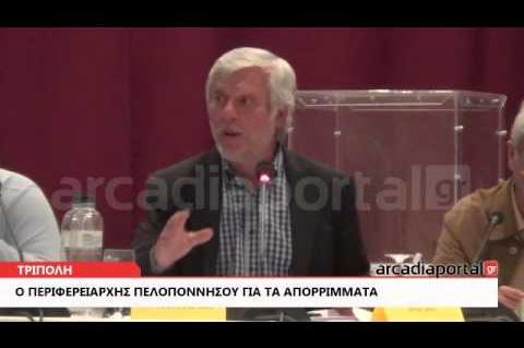 ArcadiaPortal.gr Τατούλης για απορρίμματα στο ΠΕΣΥ