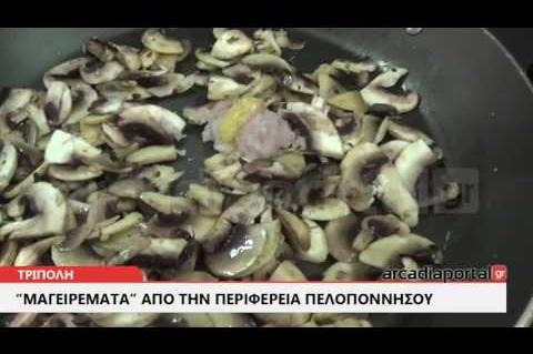 ArcadiaPortal.gr Μαγειρέματα από την Περιφέρεια Πελοποννήσου στην «ΠΕΛΟΠΟΝΝΗΣΟΣ EXPO»