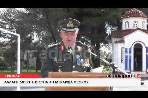 ArcadiaPortal.gr Αλλαγή Διοίκησης στην 4η Μεραρχία Πεζικού