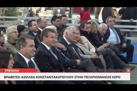 ArcadiaPortal.gr Σύμβολο της πελοποννησιακής επιχειρηματικότητας ο Αχιλλέας Κωνσταντακόπουλος