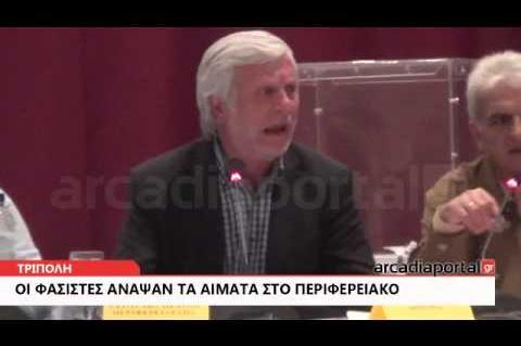 ΑrcadiaPortal.gr Οι φασίστες άναψαν τα αίματα στο ΠΕΣΥ