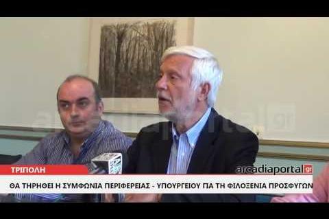 ArcadiaPortal.gr Συνέντευξη Τύπου Τατούλη για το  προσφυγικό
