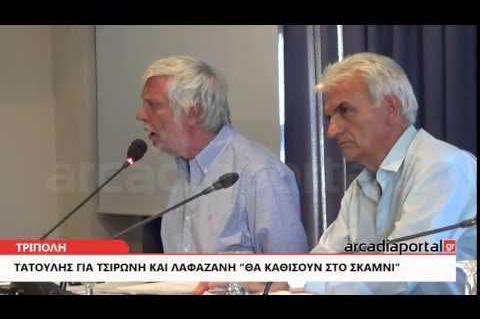 ArcadiaPortal.gr Τατούλης: Τσιρώνης και Λαφαζάνης θα καθίσουν στο σκαμνί
