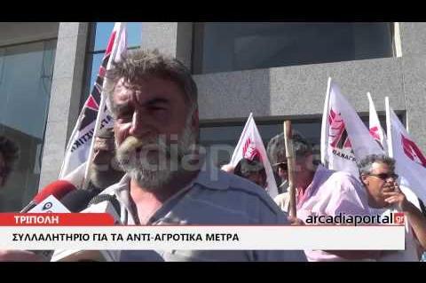 ArcadiaPortal.gr Συλλαλητήριο για τα αντι-αγροτικά μέτρα στην Τρίπολη