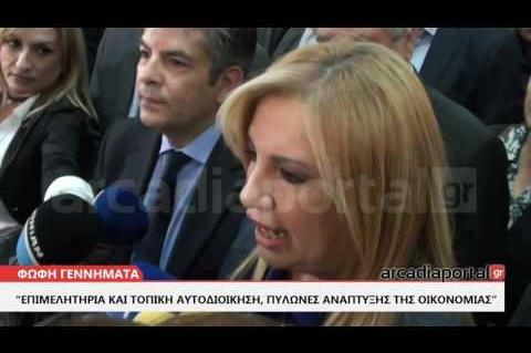 ArcadiaPortal.gr Γεννηματά από Τρίπολη: Η Πελοπόννησος έχει τις δυνάμεις να αναπτυχθεί