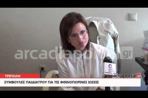 ArcadiaPortal.gr Συμβουλές παιδιάτρου για τις ιώσεις