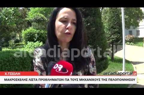 ArcadiaPortal.gr Μακροσκελής λίστα προβλημάτων για τους μηχα