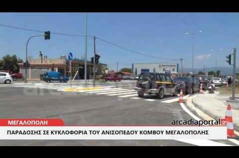 ArcadiaPortal.gr Εκδήλωση παράδοσης σε κυκλοφορία Ανισόπεδου Κόμβου Μεγαλόπολης