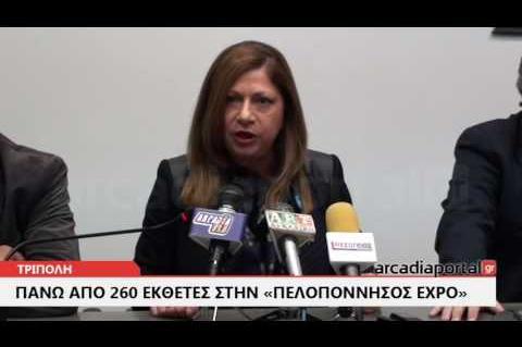 ArcadiaPortal.gr Πάνω από 260 εκθέτες στην «Πελοπόννησος EXPO»