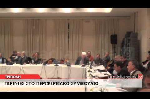 ArcadiaPortal.gr Φωνές και αποχωρήσεις από τη συνεδρίαση του Περιφερειακού Συμβουλίου