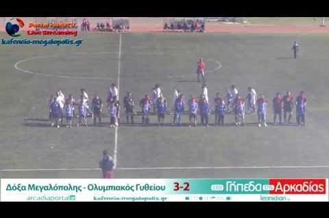 Δόξα Μεγαλόπολης - Ολυμπιακός Γυθείου 3-2