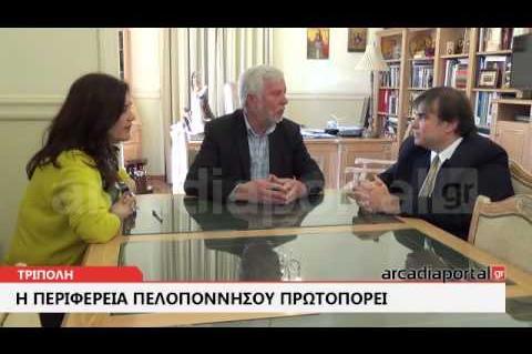 ArcadiaPortal.gr Η Περιφέρεια Πελοποννήσου πρωτοπορεί