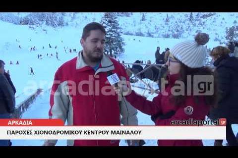 ArcadiaPortal.gr Παροχές χιονοδρομικού κέντρου Μαινάλου