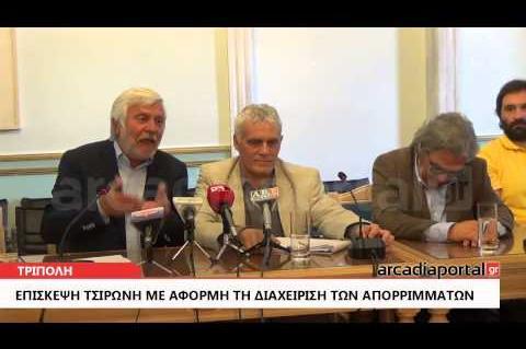 ArcadiaPortal.gr Σε πολύ υψηλούς τόνους η κοινή συνέντευξη Τύπου Τατούλη - Τσιρώνη