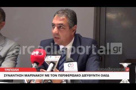 ArcadiaPortal.gr Συνάντηση Μαρινάκου με τον Διευθυντή ΟΑΕΔ