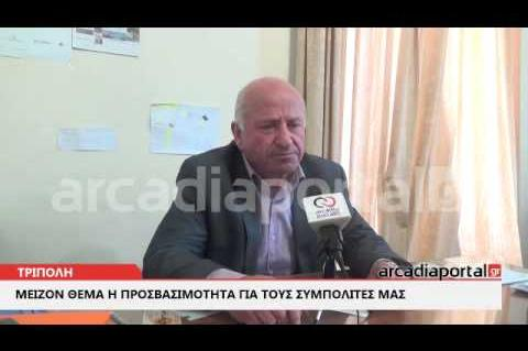 ArcadiaPortal.gr Μείζον θέμα η προσβασιμότητα για τους συμπο