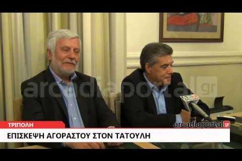 ArcadiaPortal.gr Επίσκεψη Αγοραστού στον Τατούλη