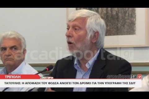 ΑrcadiaPortal.gr Τατούλης: Οι δήμαρχοι άνοιξαν τον δρόμο για την ολοκλήρωση της ΣΔΙΤ της Περιφέρειας