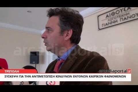 ArcadiaPortal.gr Σύσκεψη για τα έντονα καιρικά φαινόμενα