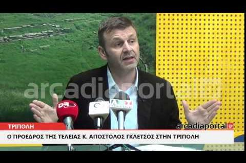 ArcadiaPortal.gr Ο πρόεδρος της Τελείας κ. Απόστολος Γκλέτσος στην Τρίπολη
