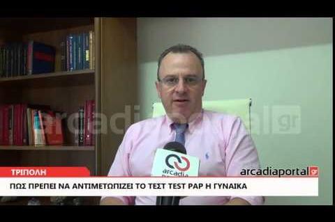 ArcadiaPortal.gr Πως πρέπει να αντιμετωπίζει τo τεστ Test PAP η γυναίκα