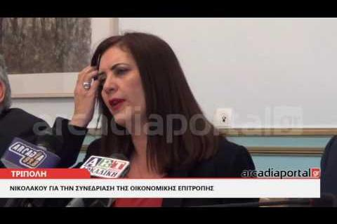 ArcadiaPortal.gr Νικολάκου για ότι έγινε στην Οικονομική Επιτροπή