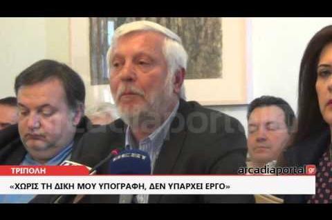ΑrcadiaPortal.gr Τατούλης: Χωρίς τη δική μου υπογραφή, δεν υπάρχει έργο»