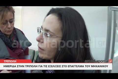 ArcadiaPortal.gr ΤΕΕ Πελοποννήσου: Κρίσιμο το επόμενο δίμηνο για τους μηχανικούς