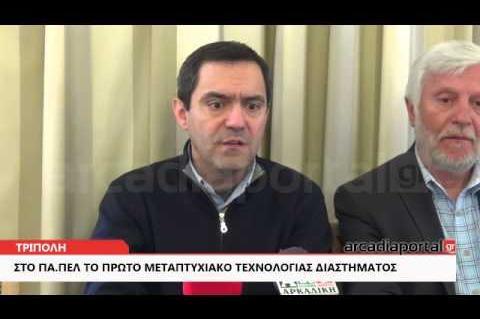 Αrcadiaportal.gr Στο Πανεπιστήμιο Πελοποννήσου το πρώτο Μετα