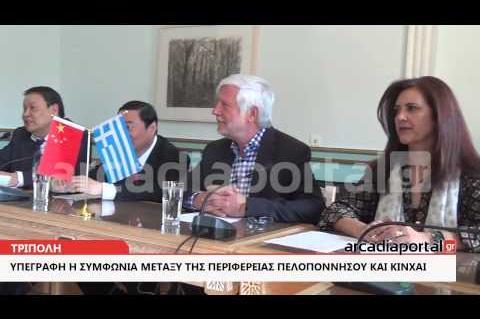 ArcadiaPortal.gr Υπεγράφη η συμφωνία μεταξύ της περιφέρειας