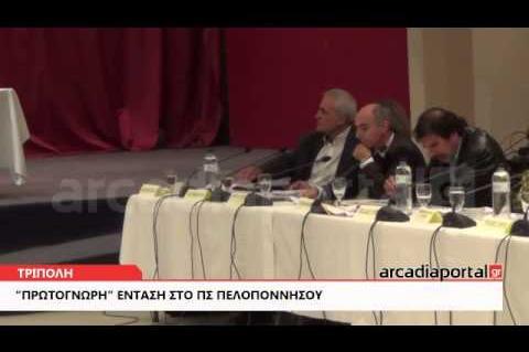 ArcadiaPortal.gr Πρωτόγνωρη ένταση στο ΠΣ Πελοποννήσου